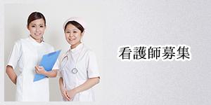 看護師募集のイメージ